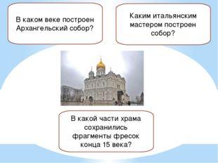 В каком веке построен Архангельский собор? В какой части храма сохранились фр
