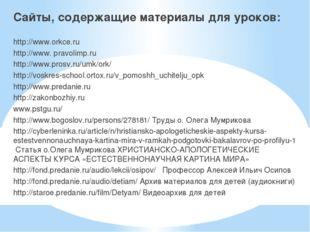 Сайты, содержащие материалы для уроков: http://www.orkce.ru http://www. pravo