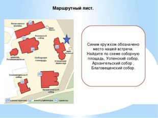 Маршрутный лист. Синим кружком обозначено место нашей встречи. Найдите по схе