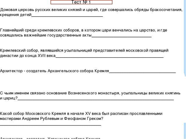 Тест № 1 Домовая церковь русских великих князей и царей, где совершались обря...