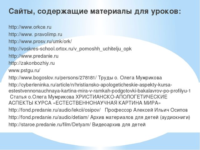 Сайты, содержащие материалы для уроков: http://www.orkce.ru http://www. pravo...
