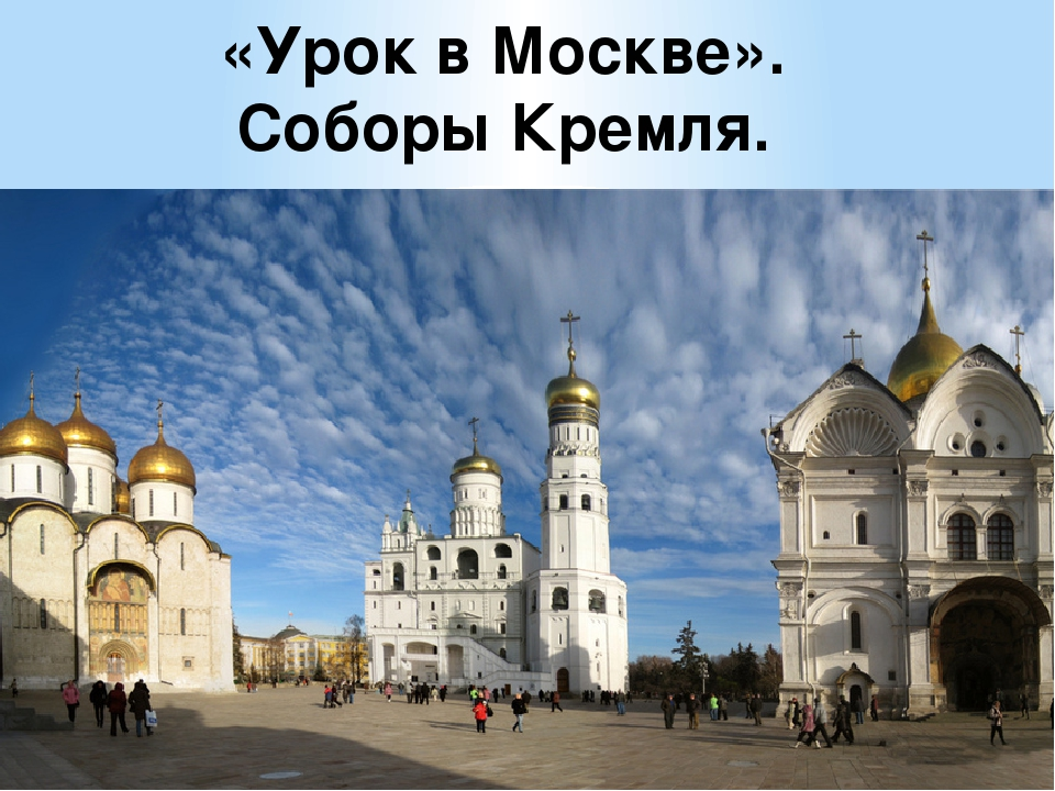 «Урок в Москве». Соборы Кремля.