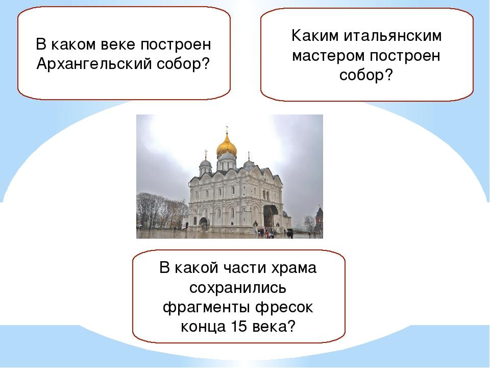 В каком веке построен Архангельский собор? В какой части храма сохранились фр...