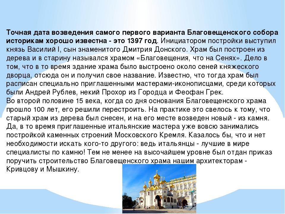 Точная дата возведения самого первого варианта Благовещенского собора историк...