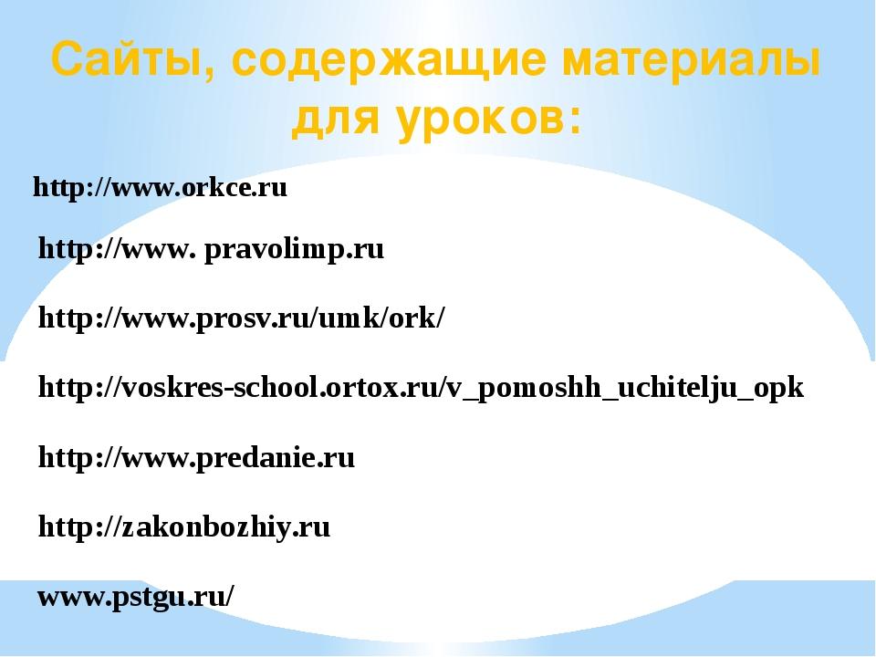 Сайты, содержащие материалы для уроков: http://www. pravolimp.ru http://www.p...