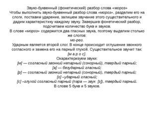 Звуко-буквенный (фонетический) разбор слова «мороз» Чтобы выполнить звуко-бук