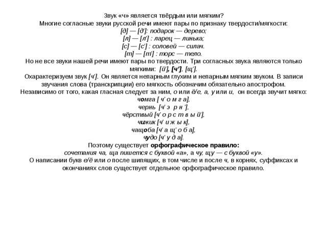 Звук «ч» является твёрдым или мягким? Многие согласные звуки русской речи име...