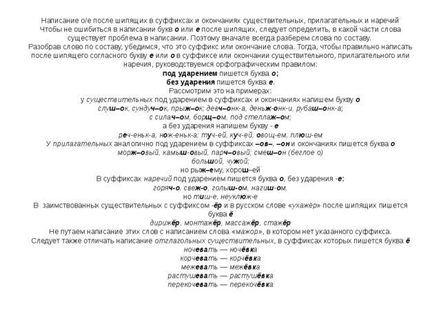 Написание о/е после шипящих в суффиксах и окончаниях существительных, прилага...