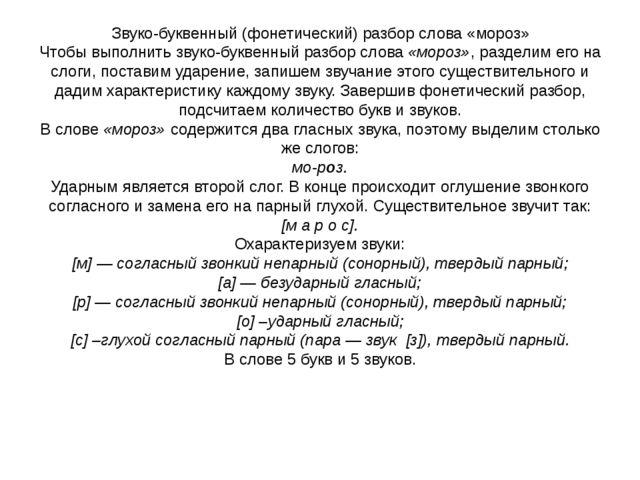 Звуко-буквенный (фонетический) разбор слова «мороз» Чтобы выполнить звуко-бук...
