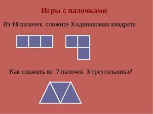 Игры с палочками Из 10 палочек сложите 3 одинаковых квадрата Как сложить из