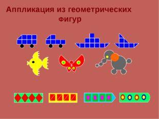 Аппликация из геометрических Фигур