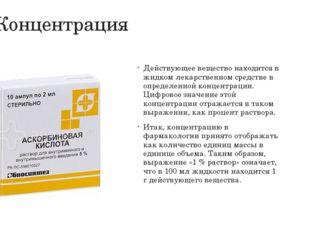 Концентрация Действующее вещество находится в жидком лекарственном средстве в