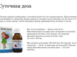 Суточная доза Теперь давайте разберемся с суточной дозой того же парацетамола