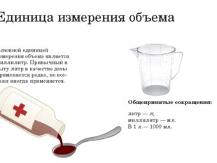 Единица измерения объема Основной единицей измерения объема является миллилит