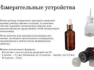 Измерительные устройства Когда раствор конкретного препарата назначен вашему