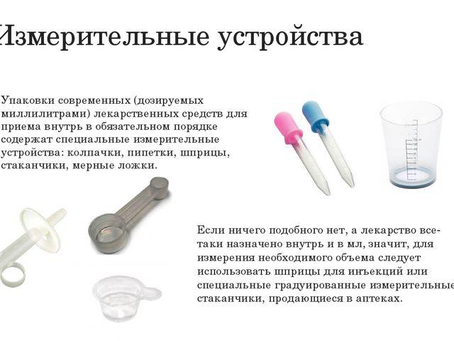 Измерительные устройства Упаковки современных (дозируемых миллилитрами) лекар...