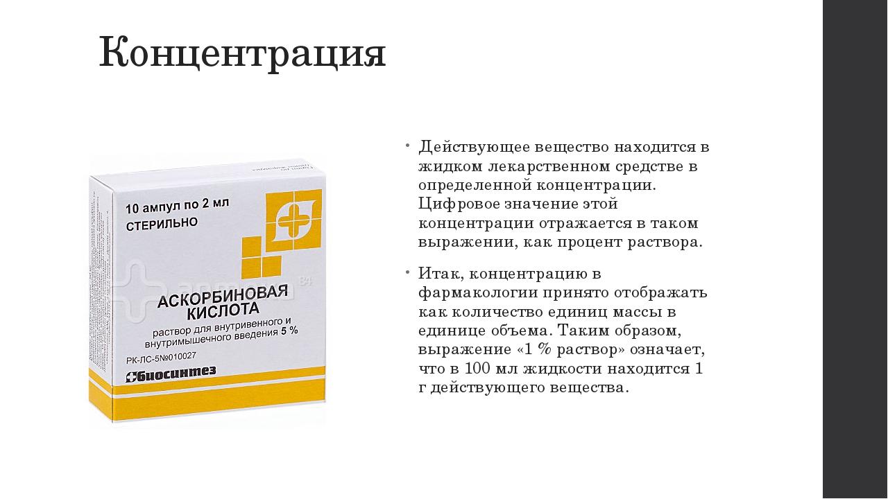 Концентрация Действующее вещество находится в жидком лекарственном средстве в...