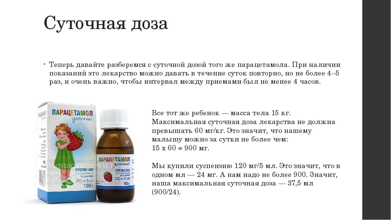 Суточная доза Теперь давайте разберемся с суточной дозой того же парацетамола...