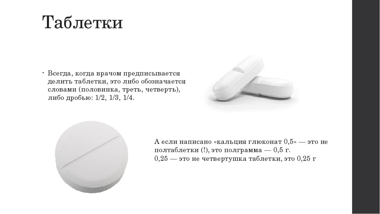 Таблетки Всегда, когда врачом предписывается делить таблетки, это либо обозна...
