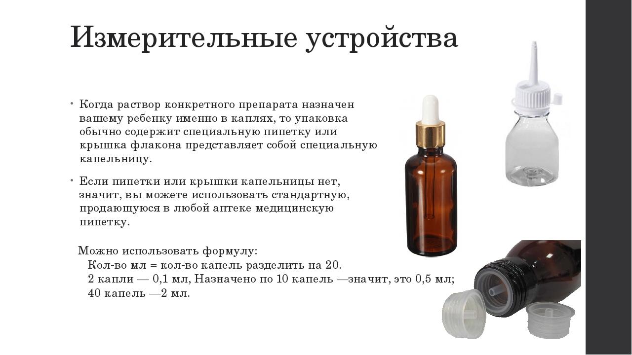 Измерительные устройства Когда раствор конкретного препарата назначен вашему...