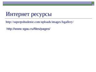 Интернет ресурсы http://superpohudenie.com/uploads/images/lsgallery/ http://w