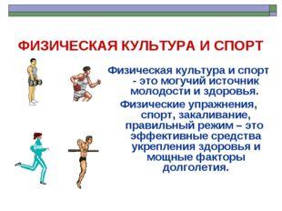 ФИЗИЧЕСКАЯ КУЛЬТУРА И СПОРТ Физическая культура и спорт - это могучий источни