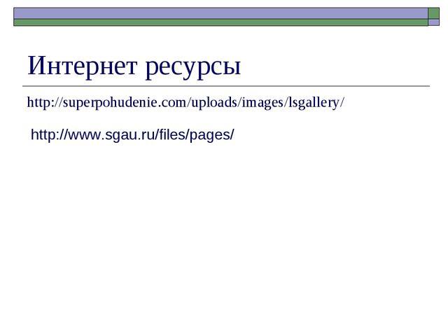 Интернет ресурсы http://superpohudenie.com/uploads/images/lsgallery/ http://w...