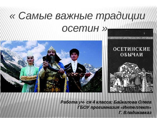 « Самые важные традиции осетин » Работа уч- ся 4 класса: Байкалова Олега ГБО...