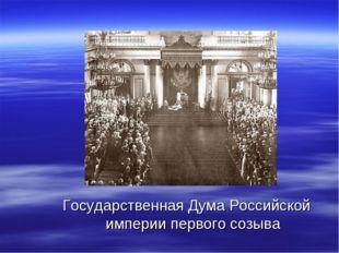 Государственная Дума Российской империи первого созыва