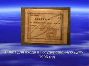Билет для входа в Государственную Думу , 1906 год