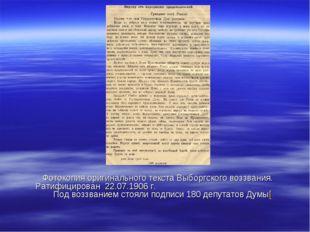 Фотокопия оригинального текста Выборгского воззвания. Ратифицирован 22.07.190
