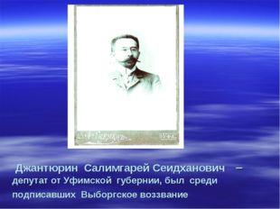 Джантюрин Салимгарей Сеидханович – депутат от Уфимской губернии, был среди п