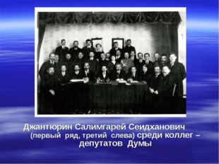 Джантюрин Салимгарей Сеидханович (первый ряд, третий слева) среди коллег – де