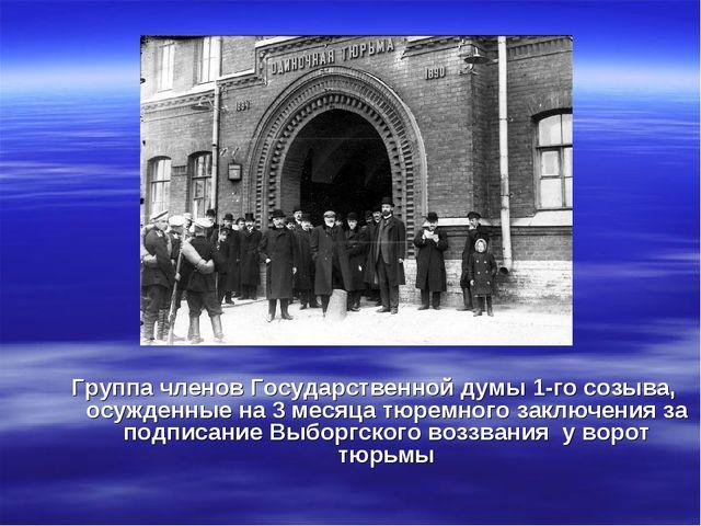 Группа членов Государственной думы 1-го созыва, осужденные на 3 месяца тюремн...