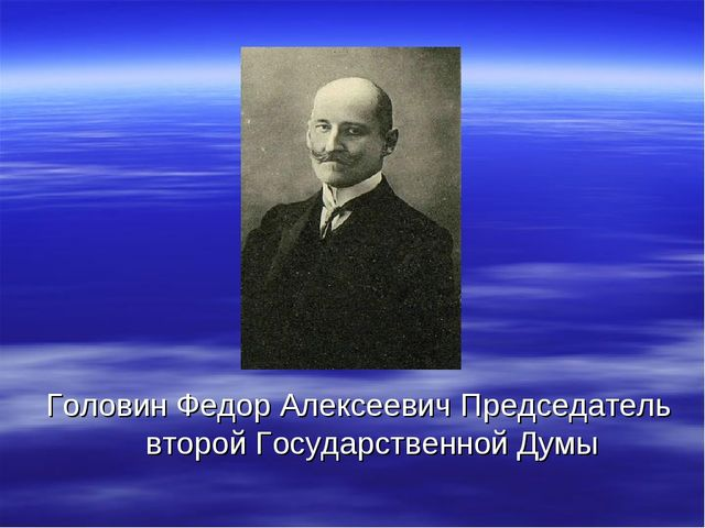 Головин Федор Алексеевич Председатель второй Государственной Думы