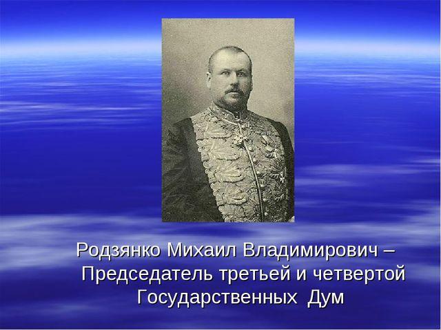 Родзянко Михаил Владимирович – Председатель третьей и четвертой Государственн...