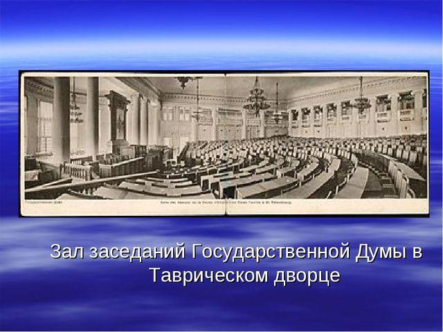 Зал заседаний Государственной Думы в Таврическом дворце