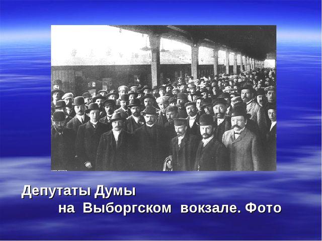 Депутаты Думы на Выборгском вокзале. Фото
