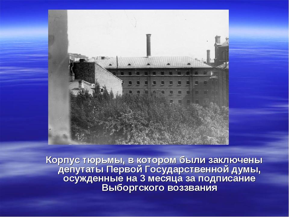 Корпус тюрьмы, в котором были заключены депутаты Первой Государственной думы,...
