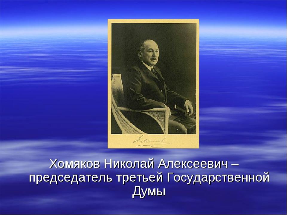 Хомяков Николай Алексеевич – председатель третьей Государственной Думы