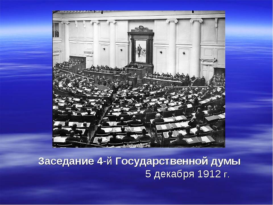 Заседание 4-й Государственной думы 5 декабря 1912 г.
