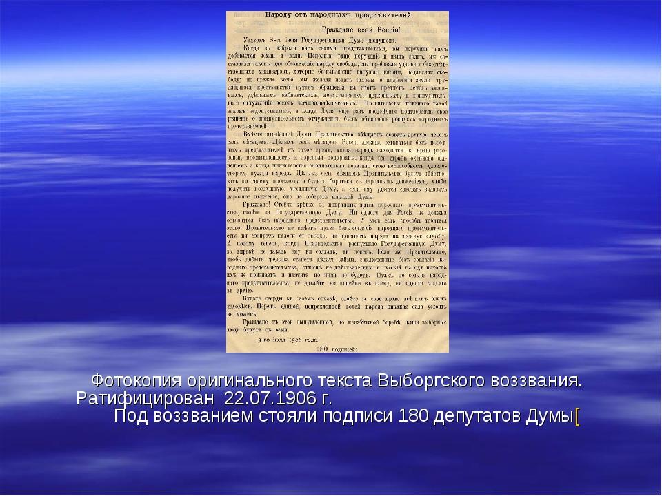 Фотокопия оригинального текста Выборгского воззвания. Ратифицирован 22.07.190...
