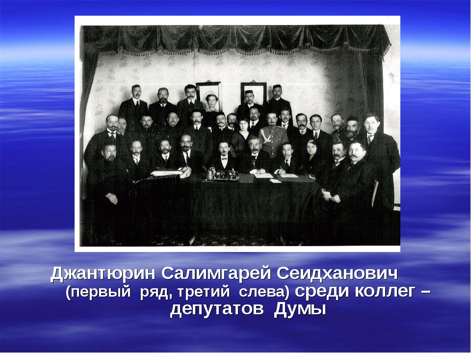 Джантюрин Салимгарей Сеидханович (первый ряд, третий слева) среди коллег – де...