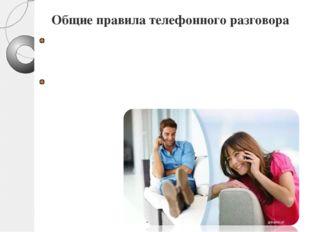 Общие правила телефонного разговора Звонок домой является вторжением в личную