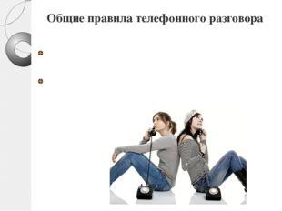 Общие правила телефонного разговора Если во время разговора оборвалась связь,