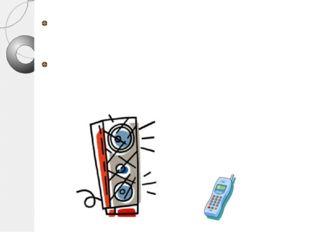 В зависимости от частоты и мощности радиосигналов телефоны могут существенно