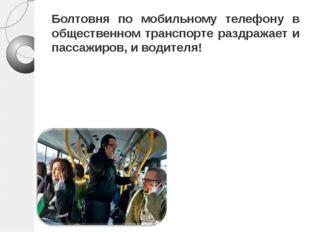 Болтовня по мобильному телефону в общественном транспорте раздражает и пассаж