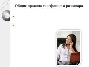 Общие правила телефонного разговора Поднимайте трубку до четвертого звонка: п