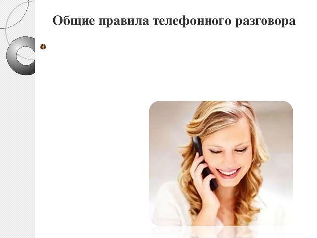 Общие правила телефонного разговора Разговор по телефону должен быть предельн...