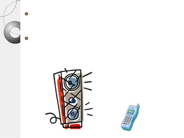 В зависимости от частоты и мощности радиосигналов телефоны могут существенно...